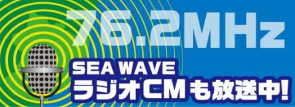 FMいわきにてCM放送中
