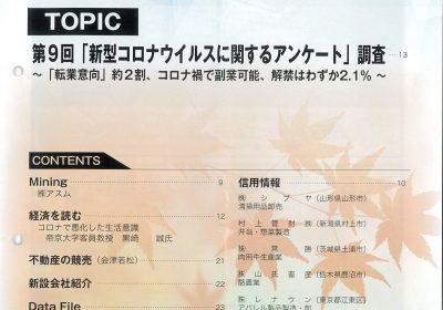 東京商工リサーチの冊子に掲載されました!