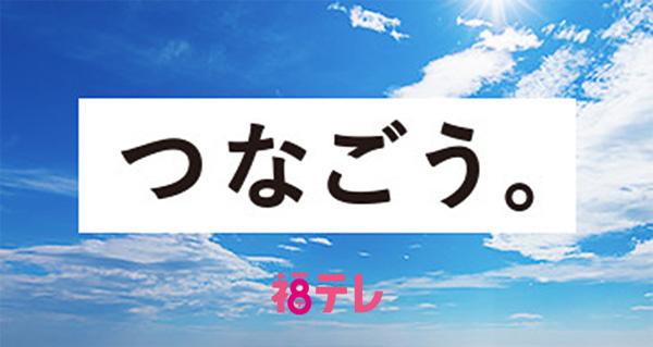 福島テレビ「つなごうプロジェクト」